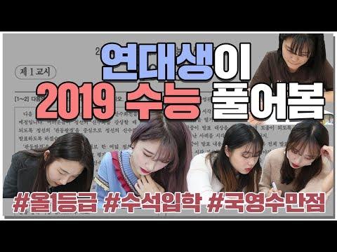 SKY 대학생이 풀어보는 2019 수능 | 국영수 고난도 문제! | Try Extremely Hard Korean SAT Questions | 새니 Seni