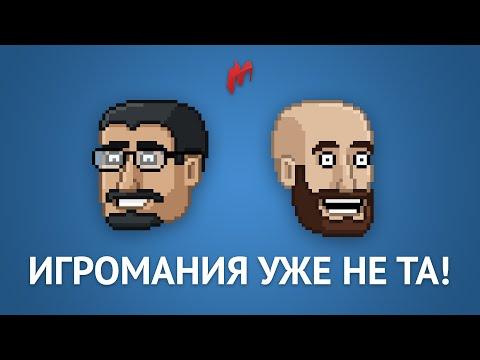Игромания уже не та, Выпуск 1. Перенос GTA 5.