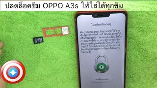 Oppo A3s CPH-1803 Network /Country Unlock  - GSM Solution