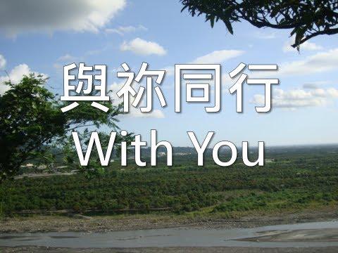 約書亞樂團-與你同行 With You
