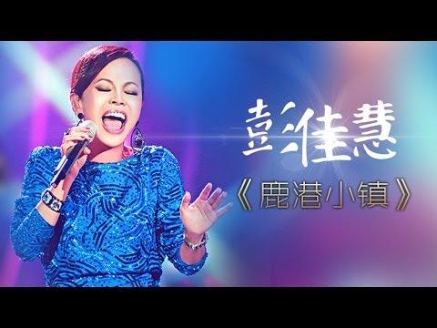 我是歌手-第二季-第14期-彭佳慧《鹿港小镇》-【湖南卫视官方版1080P】20140411