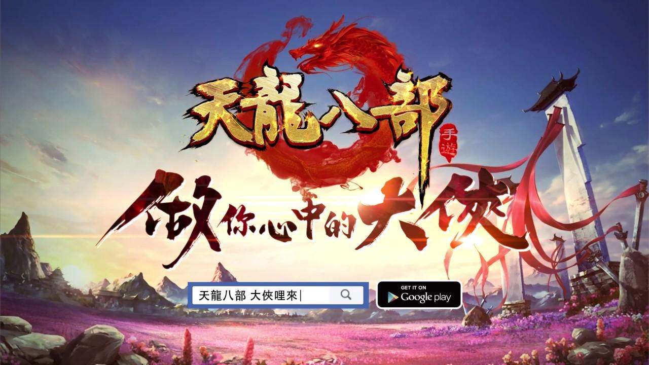 暢玩 天龍八部 – 大俠哩來 PC版 2