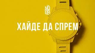 NDOE - ХАЙДЕ ДА СПРЕМ (Official Audio)