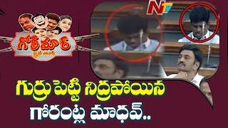 MP Gorantla Madhav caught Sleeping in Lok Sabha..