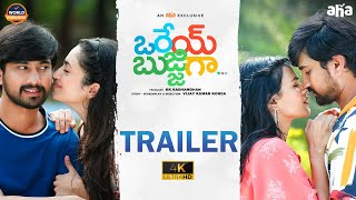 Official trailer of Orey Bujjiga ft. Raj Tarun, Malvika &a..