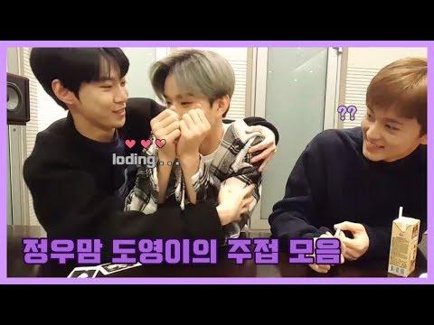 [NCT 도영/정우] 정우맘 도영이의 주접