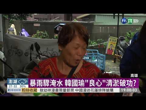 719豪雨炸高雄 民眾轟比823水災誇張 | 華視新聞 20190721