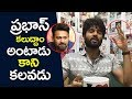 Vijay Deverakonda sensational comments on Prabhas