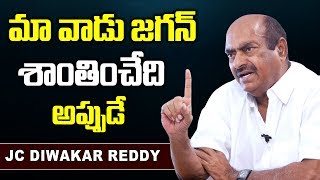 JC Diwakar Reddy Heart Touching Words about CM YS Jagan-In..