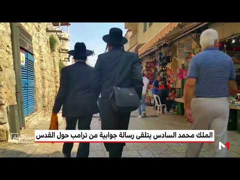 ترامب يرد على محمد السادس بشأن القدس