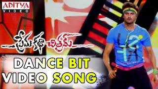 Prema Katha Chitram Dance Bit Song    Prema Katha Chitram Video Songs    Sudheer Babu, Nanditha