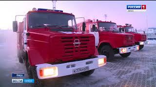 Омский Нефтезавод сегодня передал пожарную технику областным бюджетным учреждениям