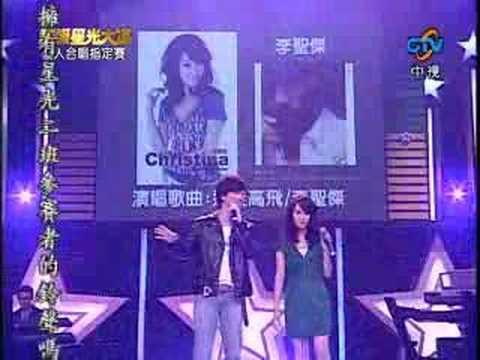超級星光大道 第二季 20071019 李聖傑&林佩瑤 遠走高飛