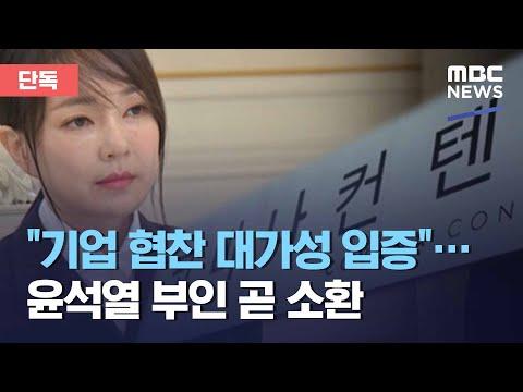 """[단독] """"기업 협찬 대가성 입증""""…윤석열 부인 곧 소환 (2021.03.05/뉴스데스크/MBC)"""