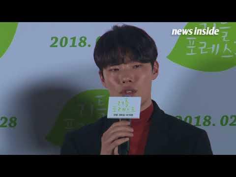 "[SSTV] 류준열(Ryu Jun Yeol), 아프리카 봉사 활동? ""행복한 사람들 만나면, 나에게도 좋은 영향"" (리틀 포레스트)"