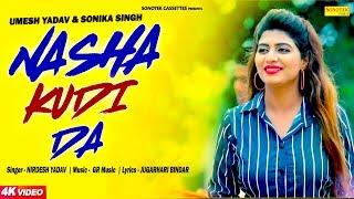 Nasha Kudi Da – Nirdesh Yadav – Sonika Singh