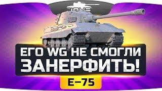 ЭТОТ ТАНК WG НЕ СМОГЛИ ЗАНЕРФИТЬ