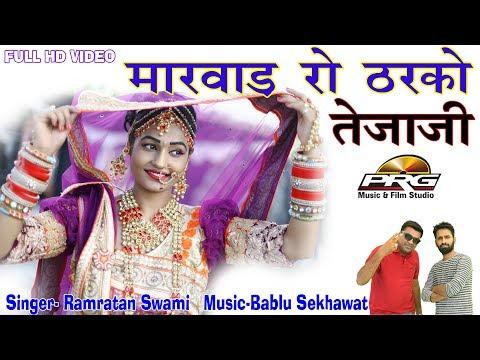 Marwad Me Tharko Chale