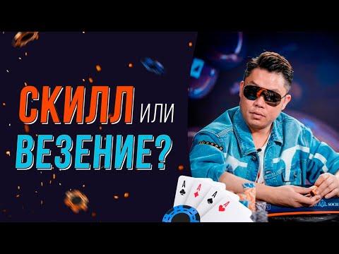 Хиро колл за 150 000$! Triton Poker Series 2019