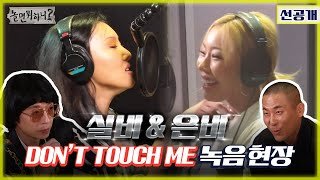 (Eng sub) [환불원정대 선공개 - 선불원정대] 실비 & 은비 'DON'T TOUCH ME' 녹음현장! (Hangout with Yoo - refund sisters)