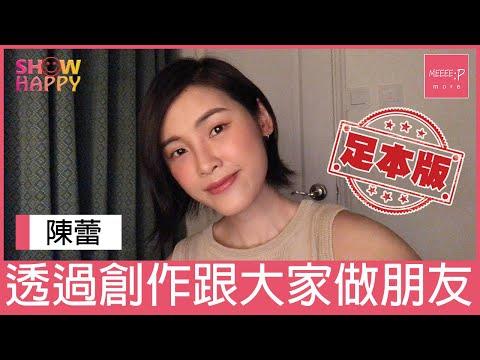 陳蕾透過創作跟大家做朋友:可以唔做歌手唔可以停止創作 (足本版訪問)
