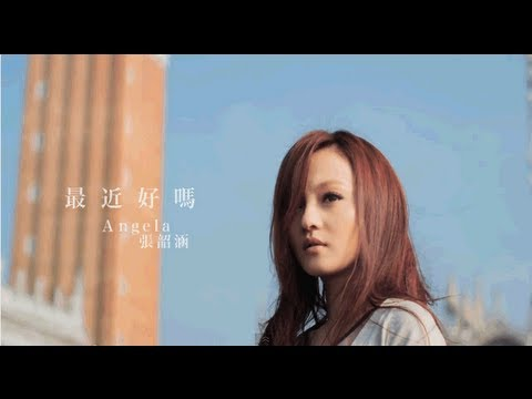Angela 張韶涵 - 最近好嗎 官方完整HD版MV [How Are You Recently? Official HD MV]