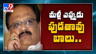 TV9 tribute to SP Balasubrahmanyam- TV9 Exclusive..