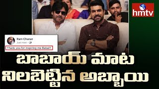 Ram Charan Releases Press Note Following Pawan Kalyan Sugg..