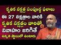 కృతిక నక్షత్రం సంపూర్ణ ఫలాలు | 2021 Krittika Nakshatram Characteristics | Astrologer Nanaji Patnaik