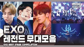 [EXO-L pick!] 엑소 레전드 무대 모음ㅣEXO Best Stage Compilation in MBCㅣ컴백 전 복습하기☆