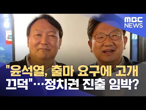 """""""윤석열, 출마 요구에 고개 끄덕""""…정치권 진출 임박? (2021.05.31/뉴스데스크/MBC)"""