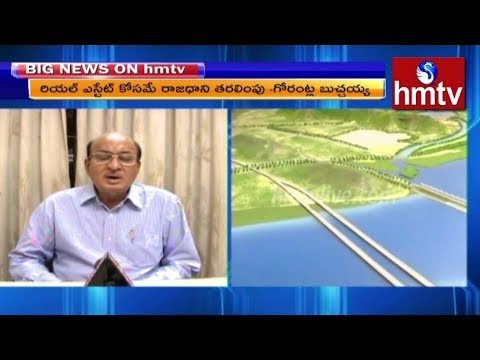 Gorantla Buchaiah Chowdary Reacts On Amaravati Capital Change Issue