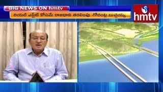 Gorantla Buchaiah Chowdary Reacts On Amaravati Capital Cha..