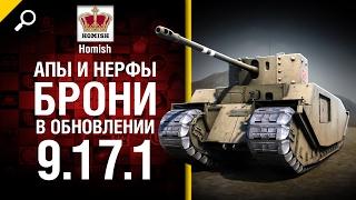 Апы и нерфы брони в обновлении 9.17.1 - Будь Готов! - от Homish