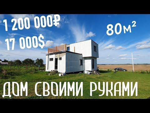 Каркасный дом (металлокаркас) своими руками. Обзор дома.