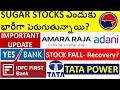 Yes Bank stock, TATA POWER Stock, Sugar stock prices rally, IDFC FIRST BANK stock, Adani ports stock