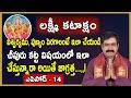 Lakshmi Vaibhavam Epi - 14 | Sri Chirravuri | Ardhika Samasyalu | Money Problems | Lakshmi Kataksham