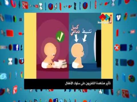 تأثير مشاهدة التلفزيون على سلوك الأطفال