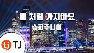 [TJ노래방] 비처럼가지마요 - 슈퍼주니어 / TJ Karaoke