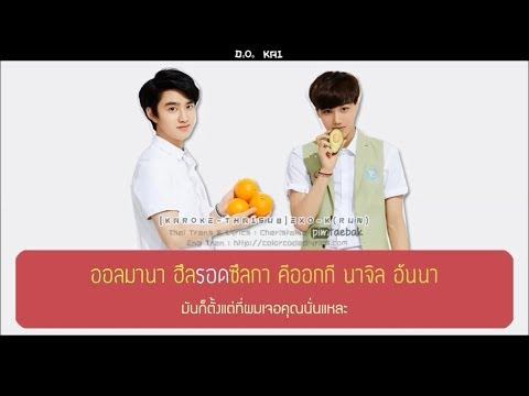 [Karaoke - Thaisub] EXO-K - Run (Korean Ver.)
