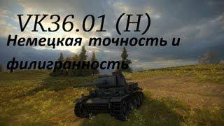 World of Tanks VK36.01 (H) Немецкая точность и филигранность