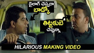 Meeku Maathrame Cheptha Movie hilarious Making Video- Vija..