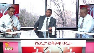 ESAT Breaking News Mon 06 August 2018 - ESATtv Ethiopia
