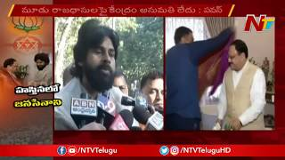 Pawan Kalyan reacts over Amaravati after meeting with BJP..