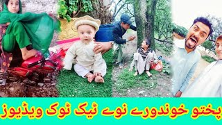 Pashto Video Compilation - Pashto (Pathan) Funny Videos | Funny Video