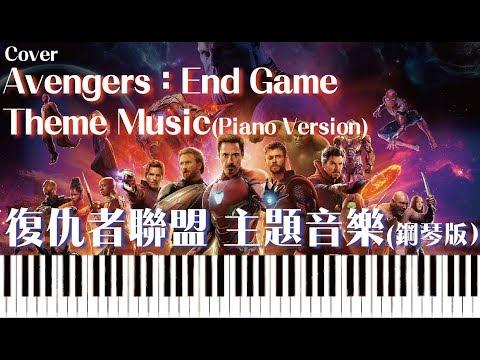 MARVEL Avengers End Game Theme Song 復仇者聯盟4 主題音樂 Piano Version
