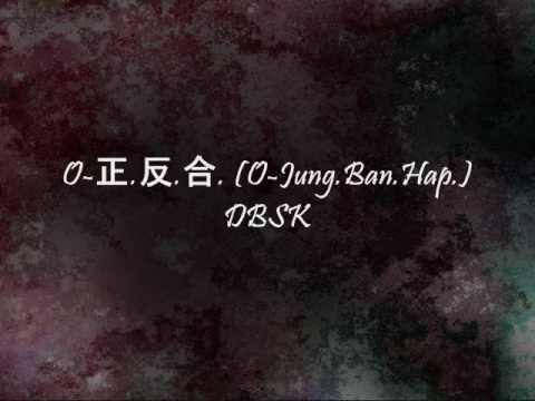 DBSK - O-正.反.合. (O-Jung.Ban.Hap.) [Han & Eng]