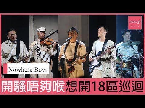 Nowhere Boys開騷唱得唔夠喉  想開18區巡迴
