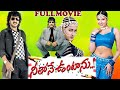 NEETHONE VUNTANU || TELUGU FULL MOVIE || UPENDRA, RACHANA , SANGHAVI || HD