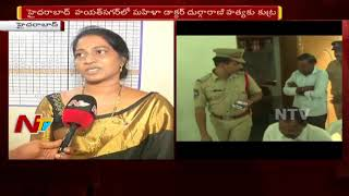 Hayat Nagar Doctor Durga Rani over Murder Conspiracy on He..